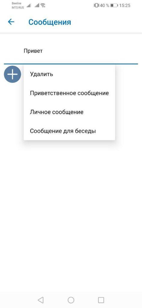 Настройки сообщения
